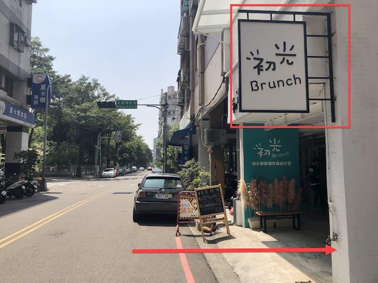初光Brunchというお店を右に行きましょう