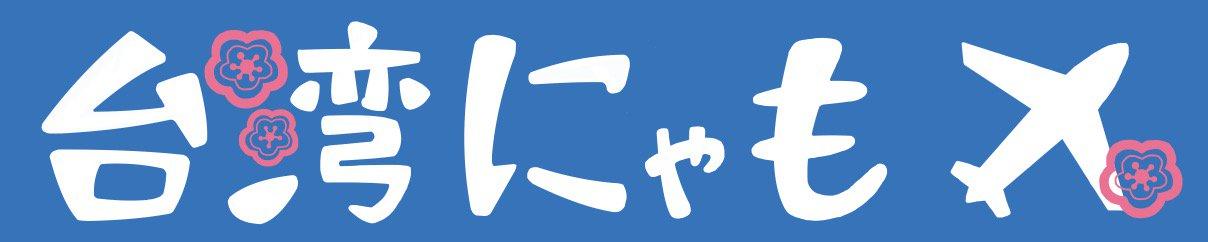 台湾にゃも。海外でちゃいなよ