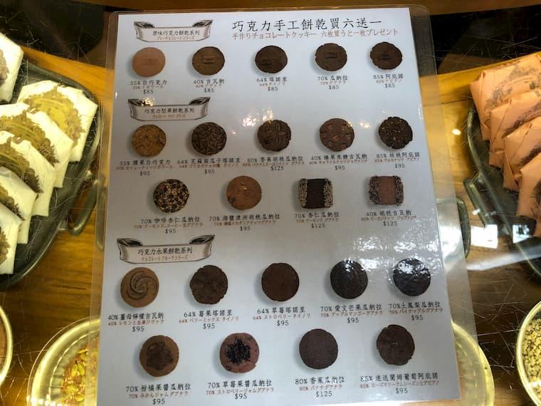 宮原眼科クッキーの種類