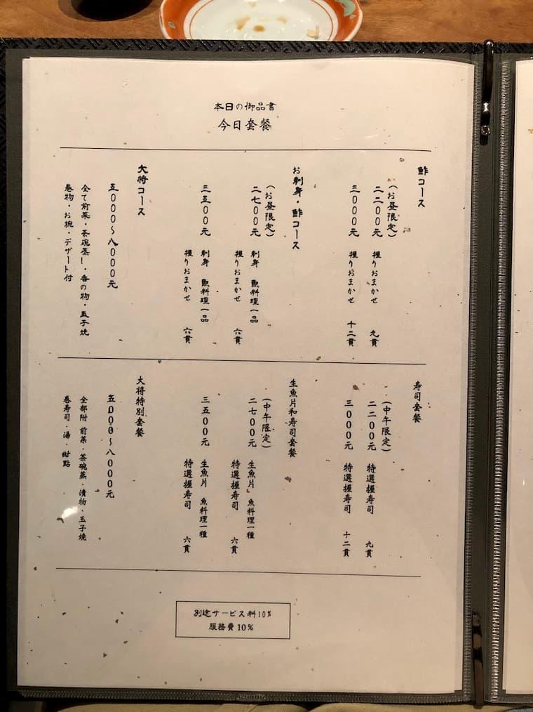 鈴木幸介コースメニューディナーランチ