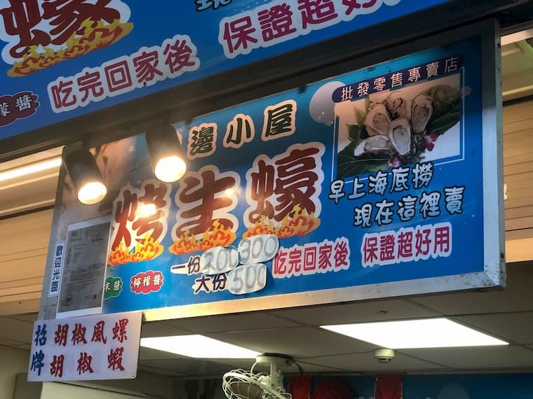 おすすめの焼き牡蠣の店