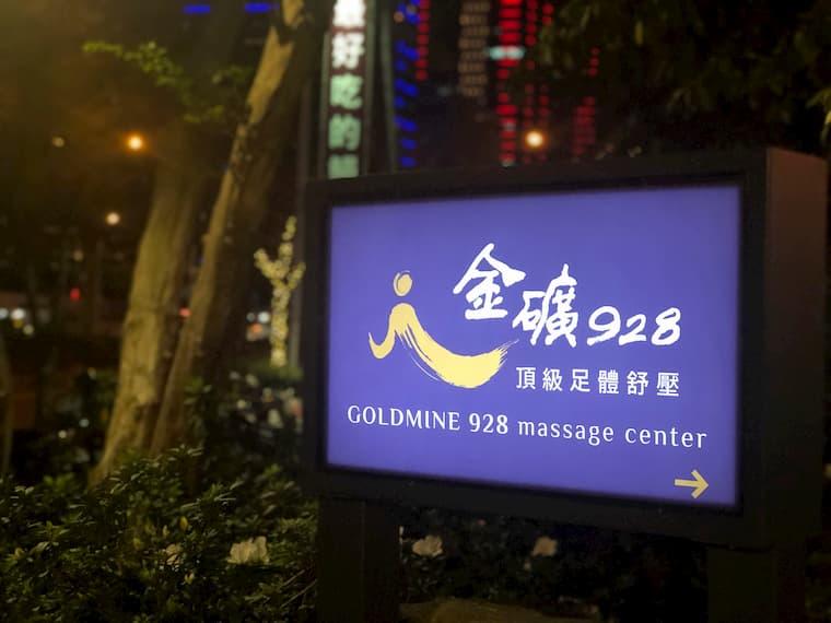 金鉱928頂級足体舒圧会館の看板