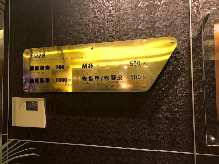 金鉱928頂級足体舒圧会館(GOLDMINE928)のメニュー