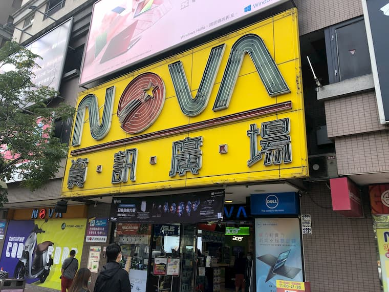 NOVA資訊廣場