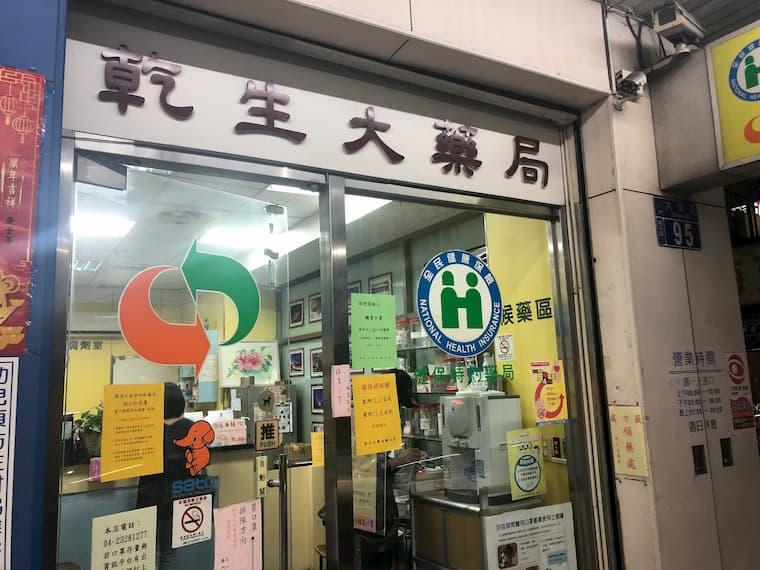姜義愷骨科診所の隣の薬局