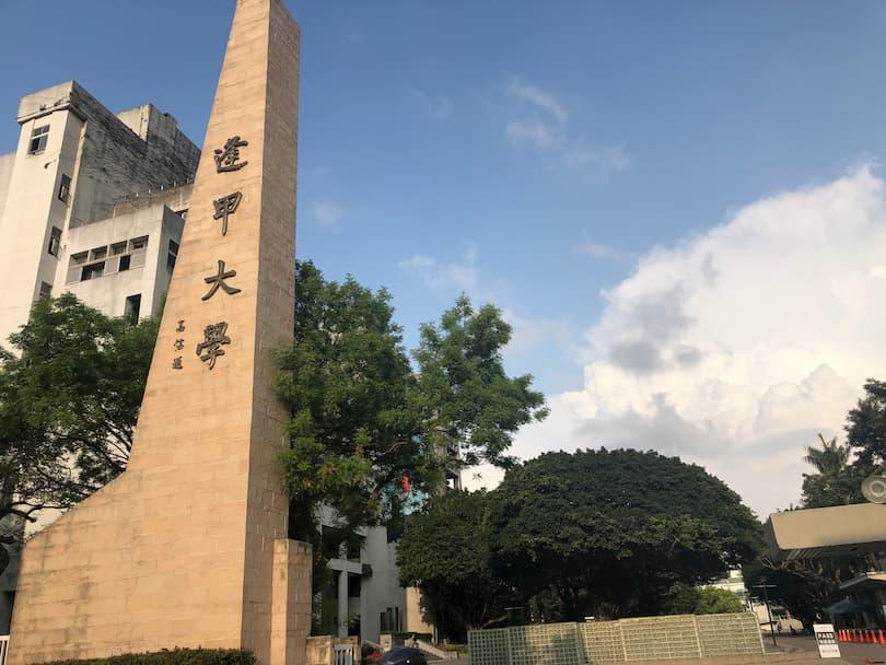 逢甲大学(台中)