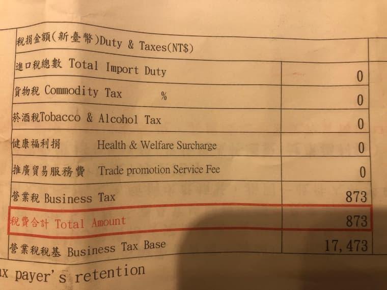 税費合計873元(3,492円)と書かれています